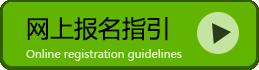 广外艺术信息管理系自考业余制网上报名指引